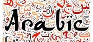 לימודי ערבית מדוברת