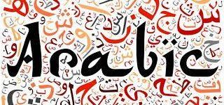 לימודי ערבית מדוברת - הכתב הערבי